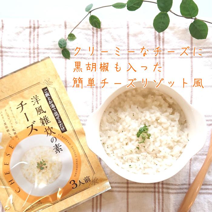 雑炊の素3種(トマト・チーズ・中華) 3袋