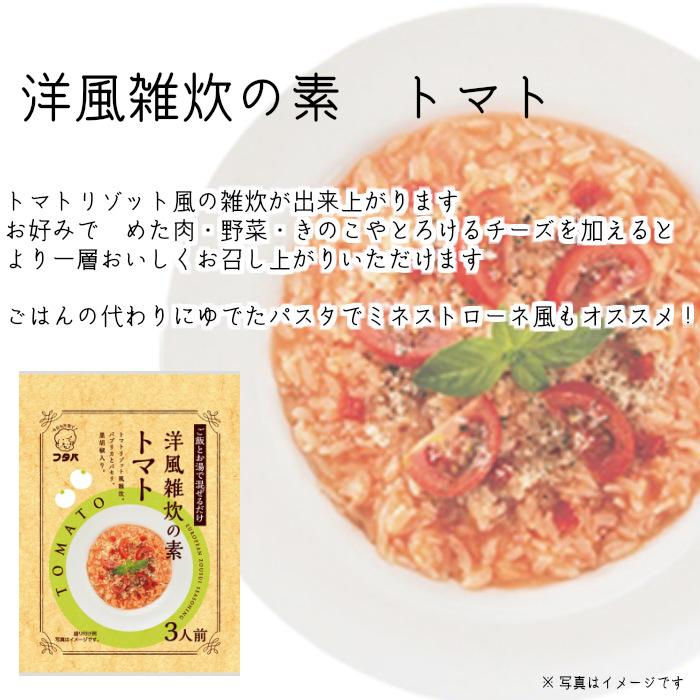 洋風雑炊の素 トマト 6袋