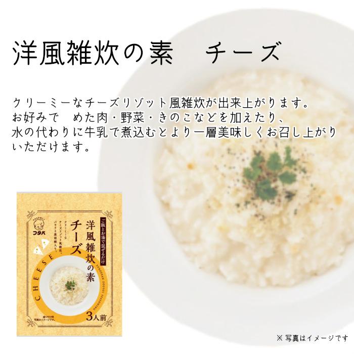洋風雑炊の素 チーズ 6袋
