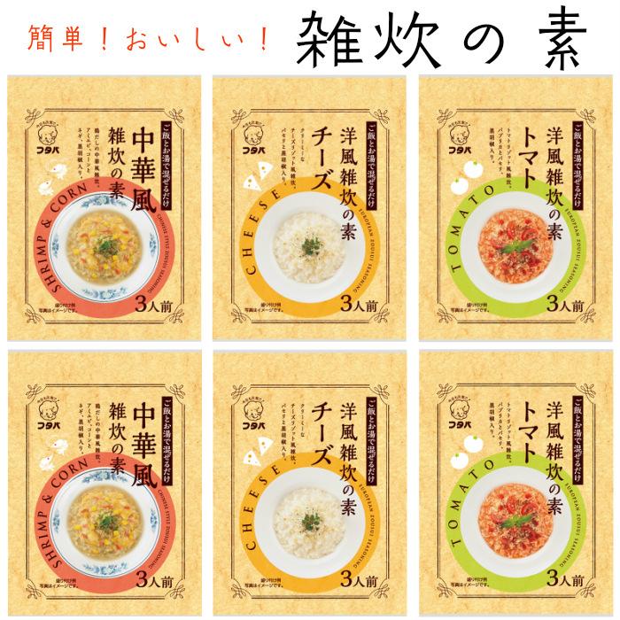 雑炊の素3種(トマト・チーズ・中華) 6袋