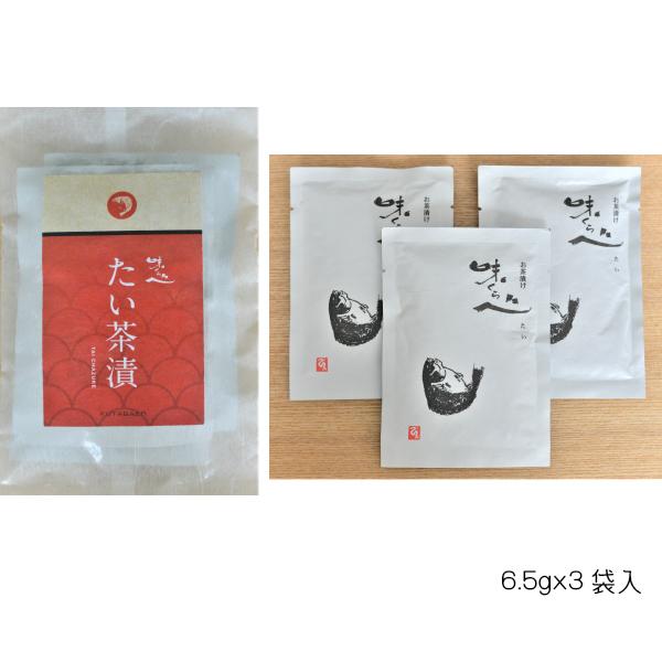たい茶漬 6.5g×3袋