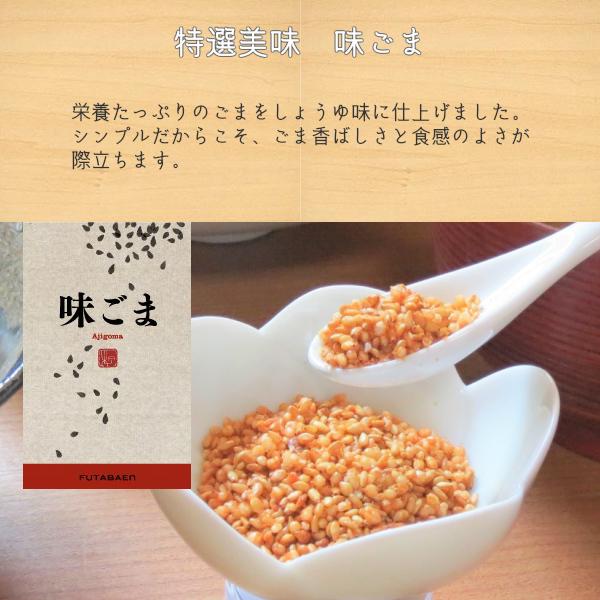 味くらべふりかけ 味ごま 1ケース(50袋) 【送料無料】