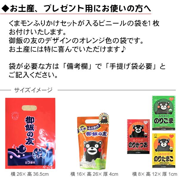 くまモンふりかけセット 【送料無料】<br>