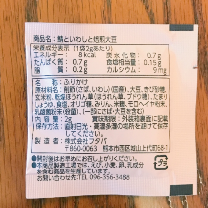 YOSHIMARU すくすくふりかけ 鯖といわしと焙煎大豆 3個