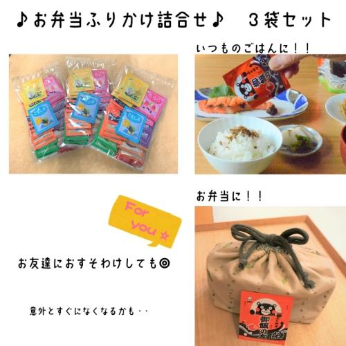 お弁当ふりかけ詰合せ  3セット(小袋75袋) 【送料無料】