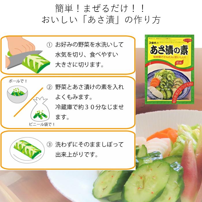 あさ漬の素 5袋 【送料無料】
