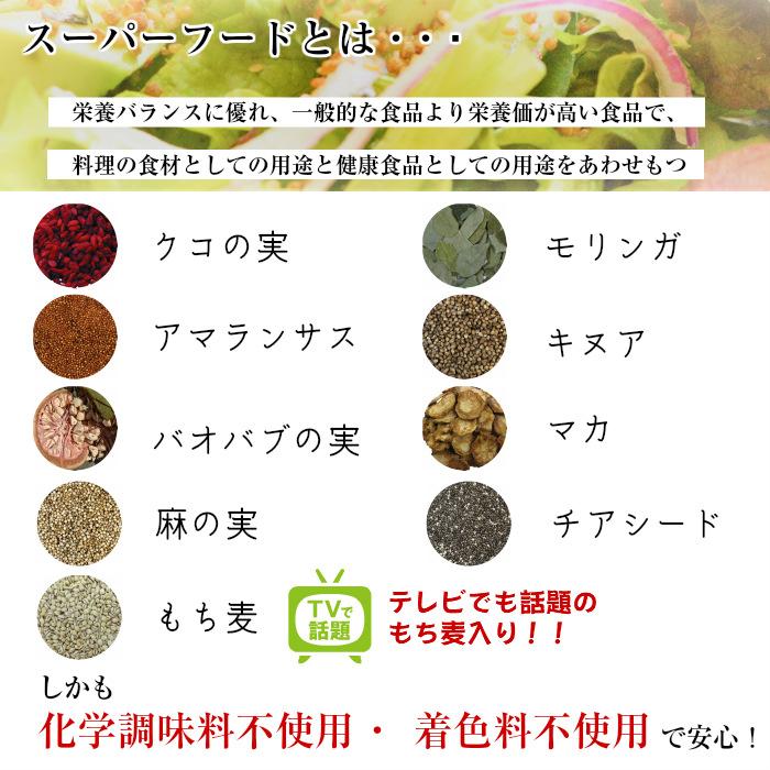 穀物と種と実の力 2袋 送料無料