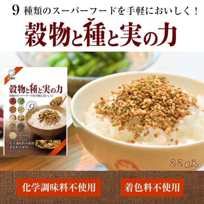 穀物と種と実の力 10袋 送料無料
