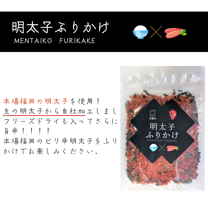 九州シリーズふりかけ 3袋 送料無料