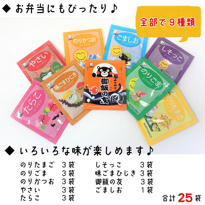お弁当ふりかけ詰合せ (小袋25袋) 【送料無料】