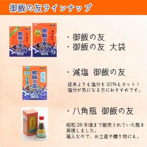 ふりかけの元祖 御飯の友 大袋 50g×10袋 【送料無料】