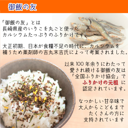 ふりかけの元祖 御飯の友 大袋 50g×5袋 【送料無料】