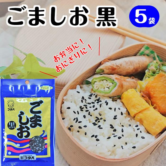 ごましお(黒) 30g×5袋 送料無料