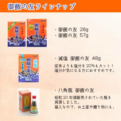 減塩 御飯の友 44g×2袋 【送料無料】