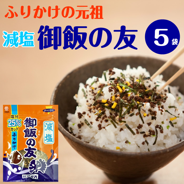 減塩 御飯の友 44g×5袋 【送料無料】