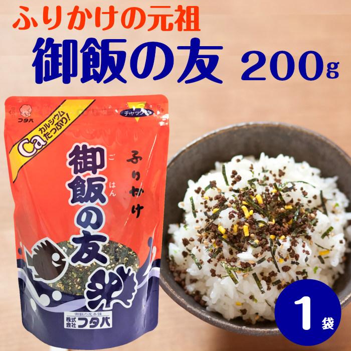 ふりかけの元祖 御飯の友 200g 【送料無料】