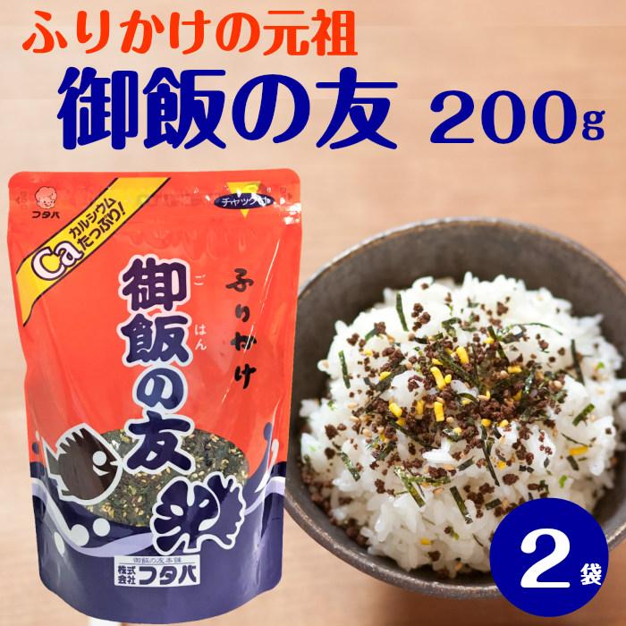 ふりかけの元祖 御飯の友 200g×2袋 【送料無料】