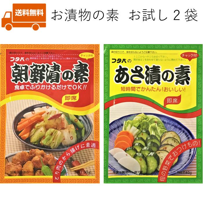お試し お漬物の素 2袋 【送料無料】