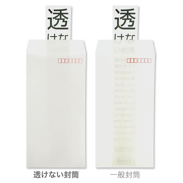洋長3透けないパステルカラー100/黒1色印刷/〒枠なし・カマス貼り/2000枚
