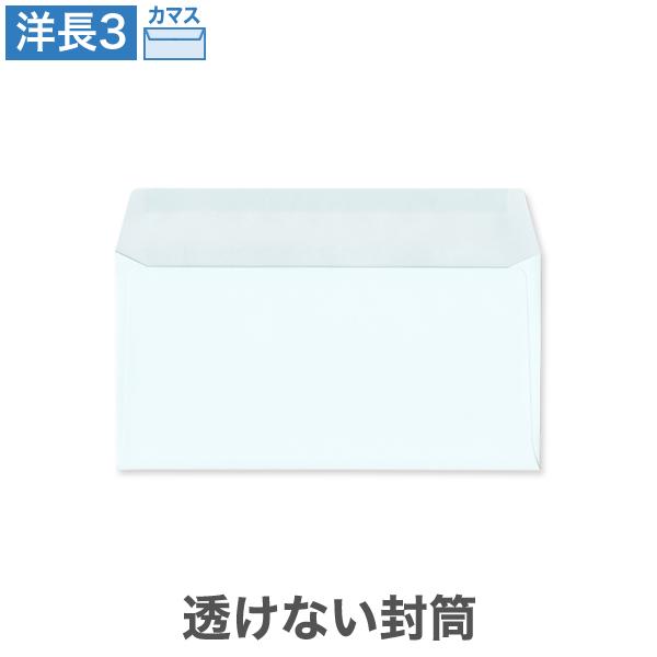 洋長3透けないパステルカラー100/黒1色印刷/〒枠なし・カマス貼り/4000枚