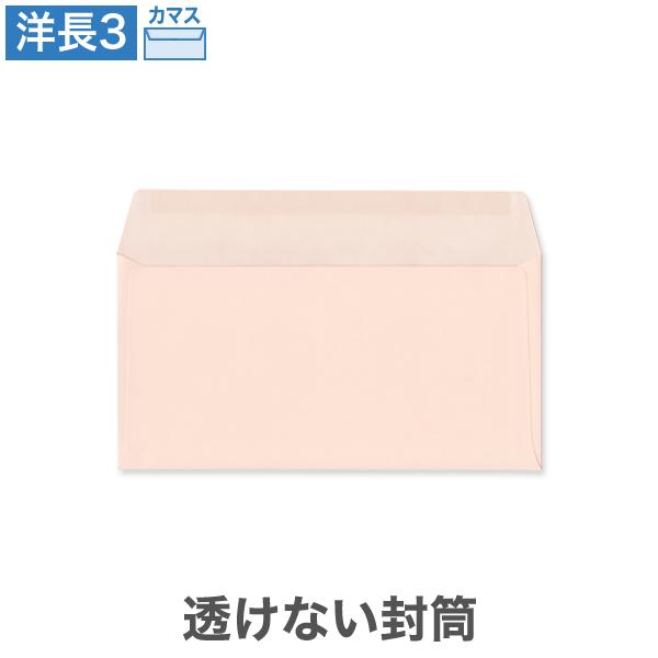 洋長3透けないパステルカラー100/黒1色印刷/〒枠なし・カマス貼り/5000枚