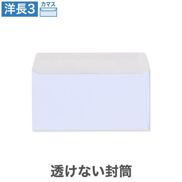 洋長3透けないパステルカラー100/黒1色印刷/〒枠なし・カマス貼り/10000枚