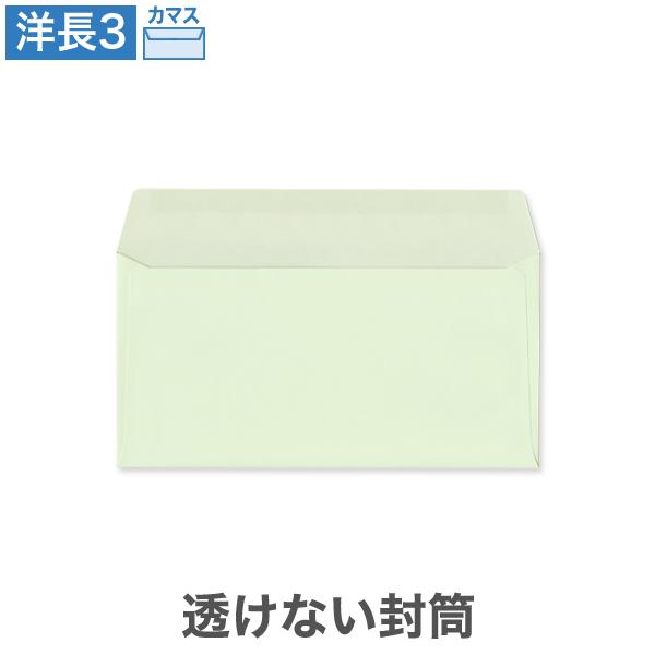 洋長3透けないパステルカラー100/基本色1色印刷/〒枠なし・カマス貼り/4000枚