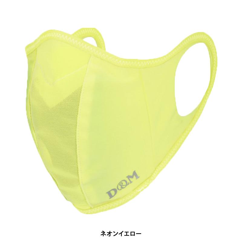 D&M/ディーエム スポーツマスク/ランナーマスク 日本製 【109493】