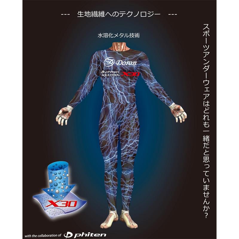 ドロン/Doron Unisex リカバリーソックス(足掛け有り)【D5500】