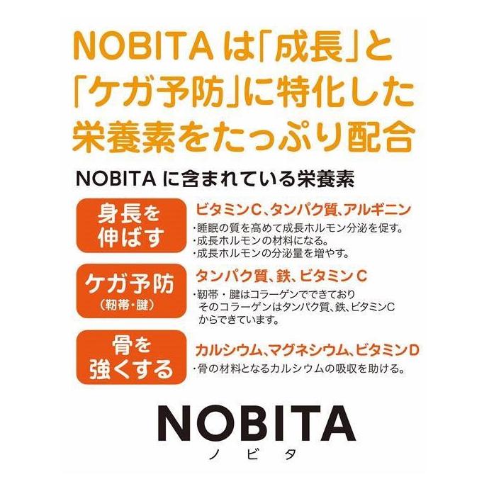 スパッツィオ/Spazio ジュニアプロテイン/NOBITAトライアルセット【FD-0004】