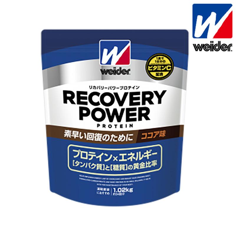 (取り寄せ)ウィダー/weider リカバリーパワープロテイン(ココア味)1.02kg【28MM-12300】
