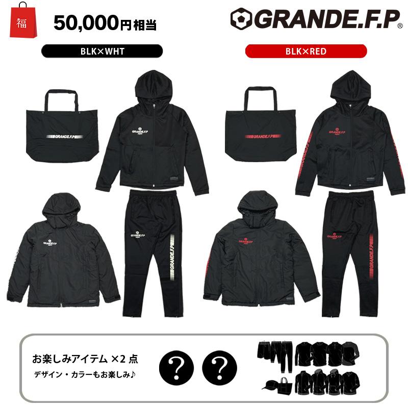 グランデ/GRANDE.F.P 2021年サッカー・フットサル福袋/2021.GRANDE.F.P.福袋【GFPH21999】