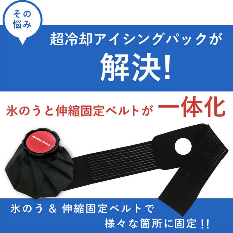 アクティバイタル/Activital 超冷却アイシングパック(氷のう+バンド)【LEO1000】