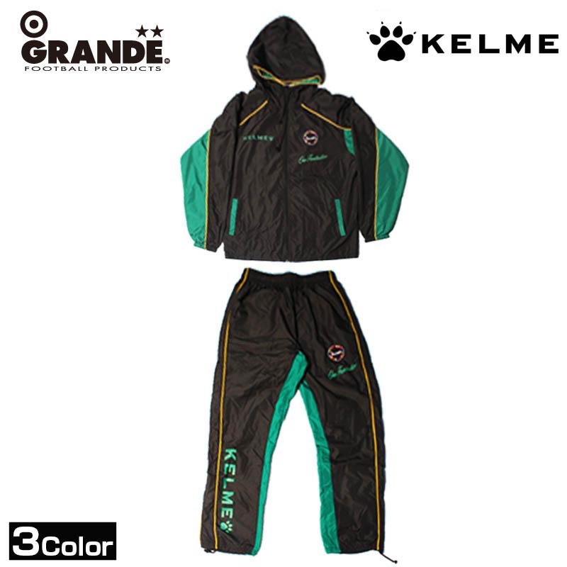 KELME・GRANDE/ケルメ・グランデ  ブレーカースーツ 上下セット 【KG212F】