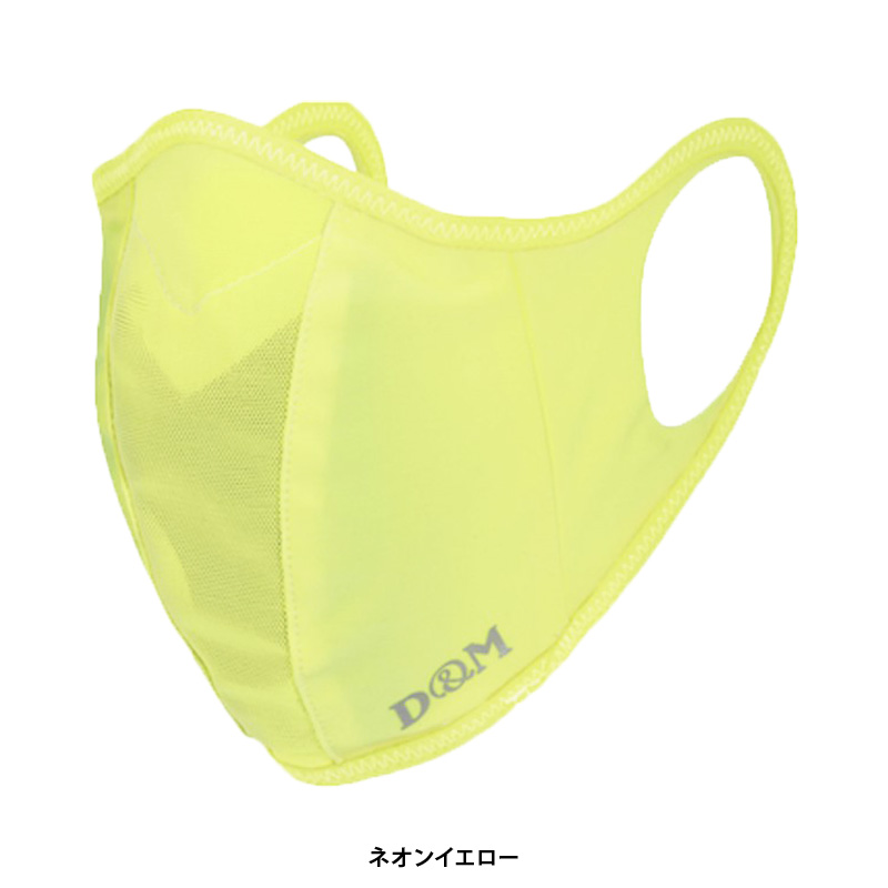 D&M/ディーエム スポーツマスク/ランナーマスク2個セット 日本製 【109493】送料無料