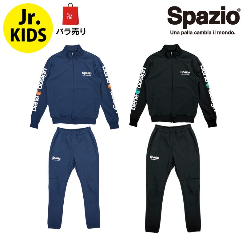 スパッツィオ/Spazio ジュニアジャージ上下セット【PA-0033-J】