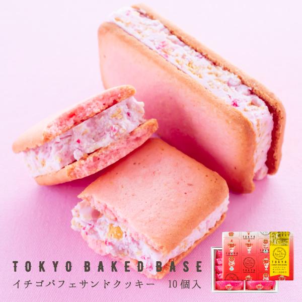 東京BakedBase|イチゴパフェサンドクッキー 10個入<ベイクドベース 内祝 お土産 洋菓子 焼菓子>(宅急便発送) proper