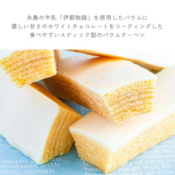 糸島牛乳チーズバウムクーヘン 4個入(宅急便発送) proper