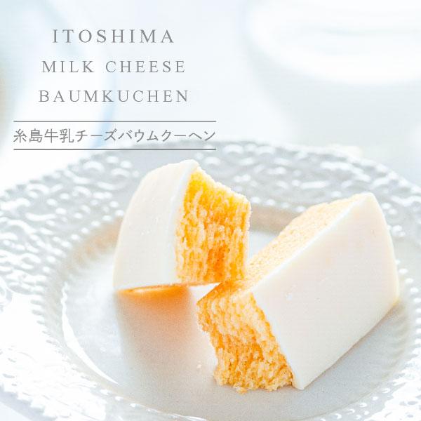 糸島牛乳チーズバウムクーヘン 8個入(宅急便発送) proper