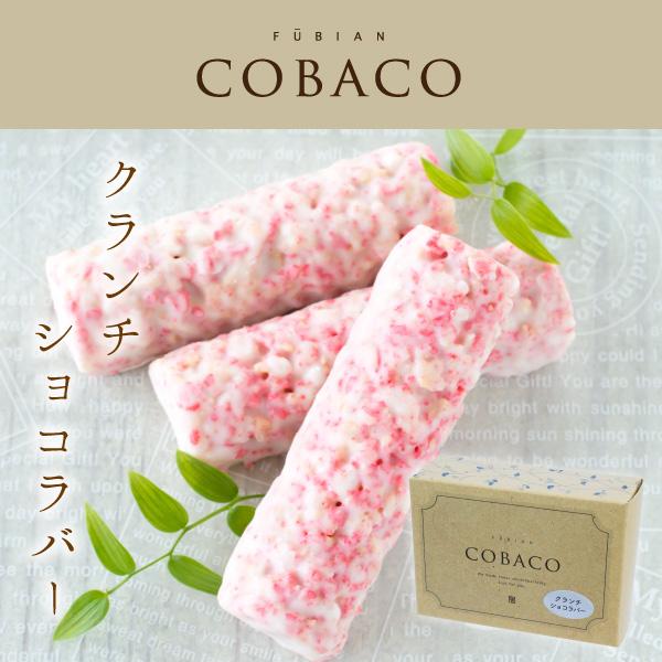 COBACO|クランチショコラバー(あまおう)3本<即日発送対応 スイーツ >(宅急便発送)Pgift