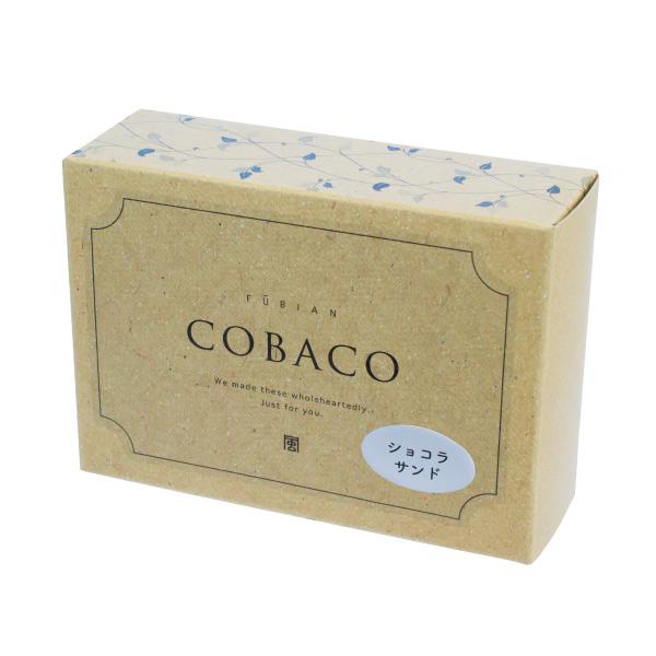 COBACO|アーモンドショコラサンド2個 |プチギフト お礼 ご挨拶 退職 異動 転勤 入学 卒業 引越し 宅急便発送 | Pgift