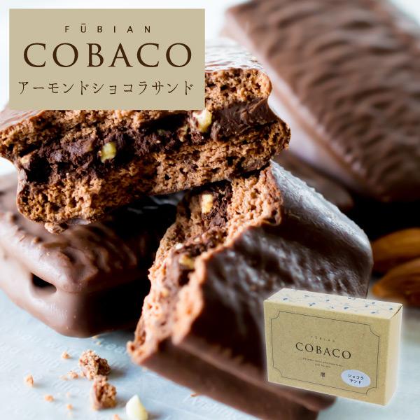 COBACO|アーモンドショコラサンド2個 プチギフト ホワイトデー 宅急便発送 Pgift