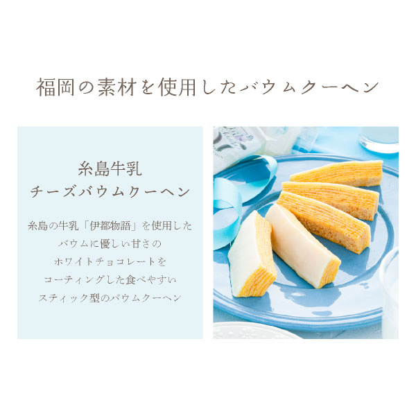 【宅急便発送】いちごと牛乳の選べるスティック型バウムクーヘン 8個入 <大容量お試しセット|風美庵お試しシリーズ> mailbin