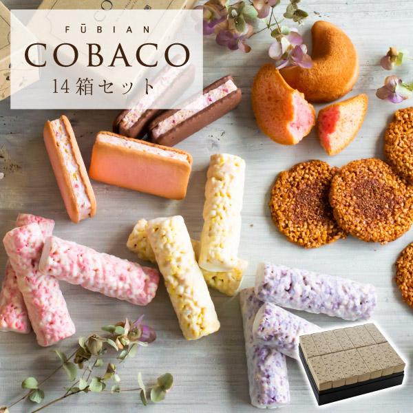 COBACOチョイスセット14箱|可愛らしいぷちギフトのCOBACO、12種類のお菓子から選べるチョイスセット<内祝 お菓子 スイーツギフト 和菓子 洋菓子>(宅急便発送)