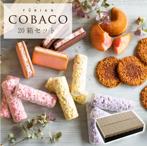 COBACOチョイスセット20箱|可愛らしいぷちギフトのCOBACO、12種類のお菓子から選べるチョイスセット<お歳暮 内祝 お菓子 スイーツギフト 和菓子 洋菓子>(宅急便発送) Agift