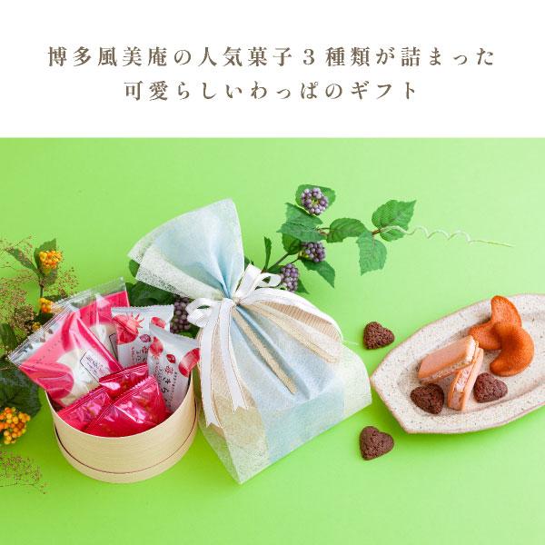 ギフト スイーツボックス バレンタイン 風美庵の人気菓子3種が詰まった、可愛らしいわっぱのぷちギフト 即日発送対応(宅急便発送) Agift