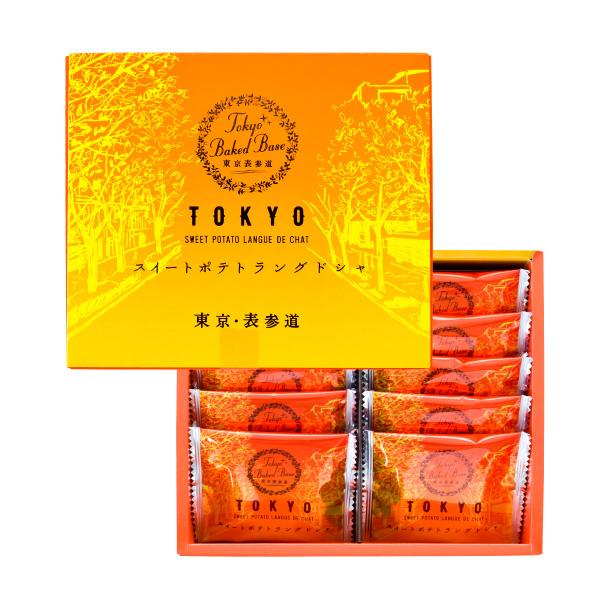 東京BakedBase|スイートポテトラングドシャ10枚入<ベイクドベイス 内祝 お土産 洋菓子 焼菓子>(宅急便発送) proper
