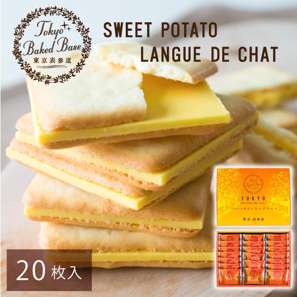東京BakedBase|スイートポテトラングドシャ20枚入<ベイクドベイス 内祝 お土産 洋菓子 焼菓子>(宅急便発送) proper