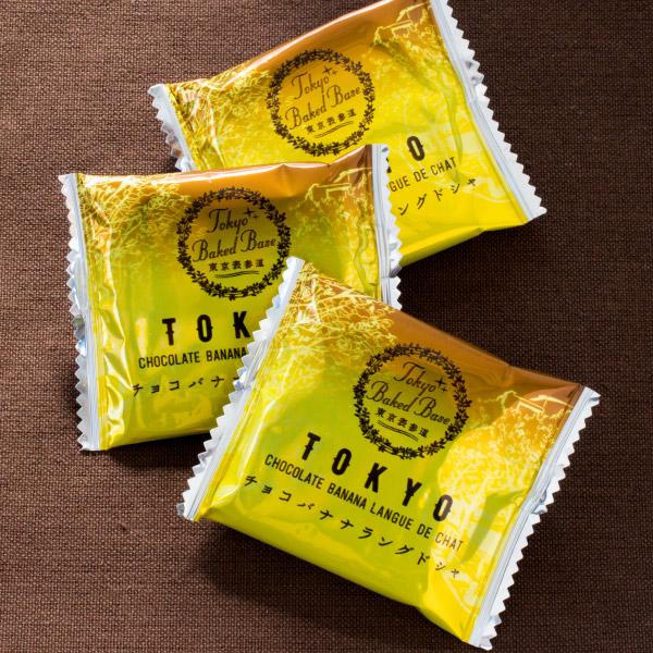 東京BakedBase|チョコバナナラングドシャ10枚入<ベイクドベイス 内祝 お土産 洋菓子 焼菓子>(宅急便発送) proper