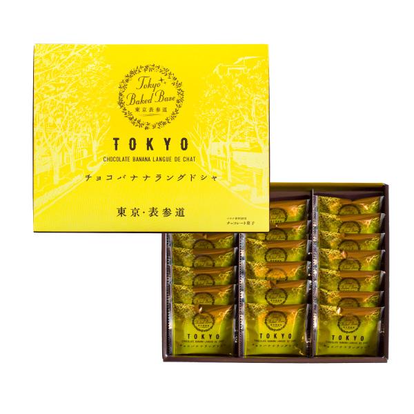 東京BakedBase|チョコバナナラングドシャ20枚入<ベイクドベイス 内祝 お土産 洋菓子 焼菓子>(宅急便発送) proper